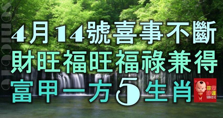 4月14號起喜事不斷,財旺福旺,福祿兼得,富甲一方的5大生肖!