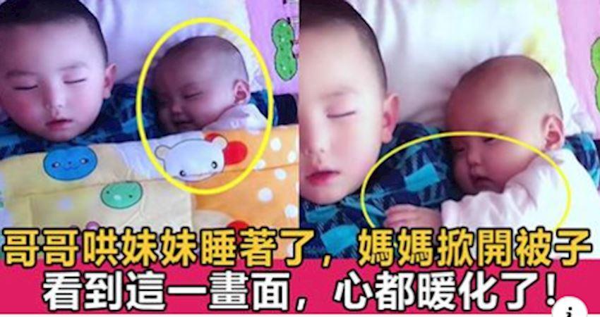 哥哥摟著淘氣妹妹睡著後,媽媽掀開被子一看,心裡美卻鼻子發酸