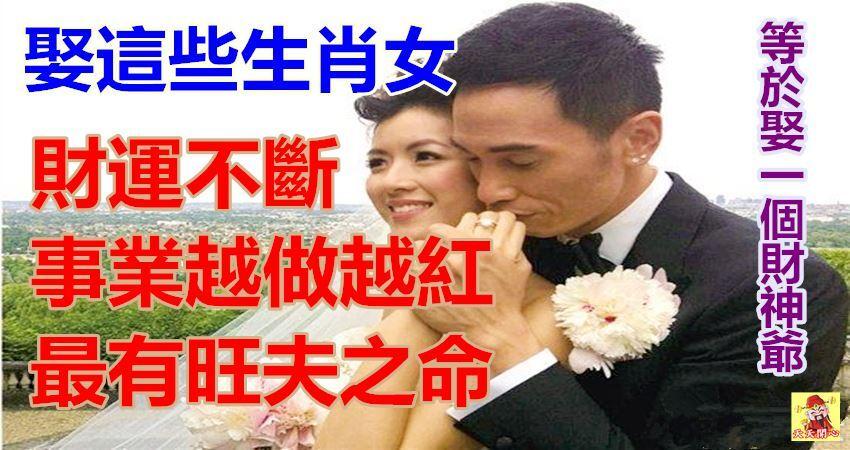 娶這些生肖女回家就等於娶了一個財神爺,財運不斷,事業越做越紅,最有旺夫之命