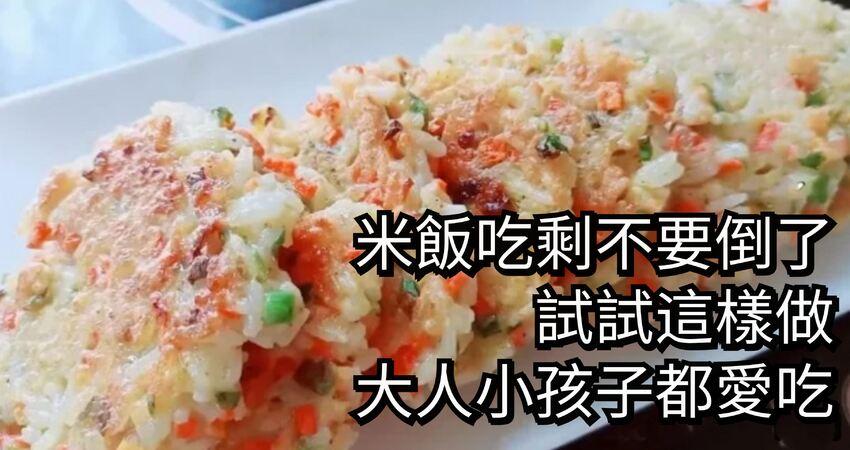 米飯吃剩不要倒了,試試這樣做,大人小孩子都愛吃