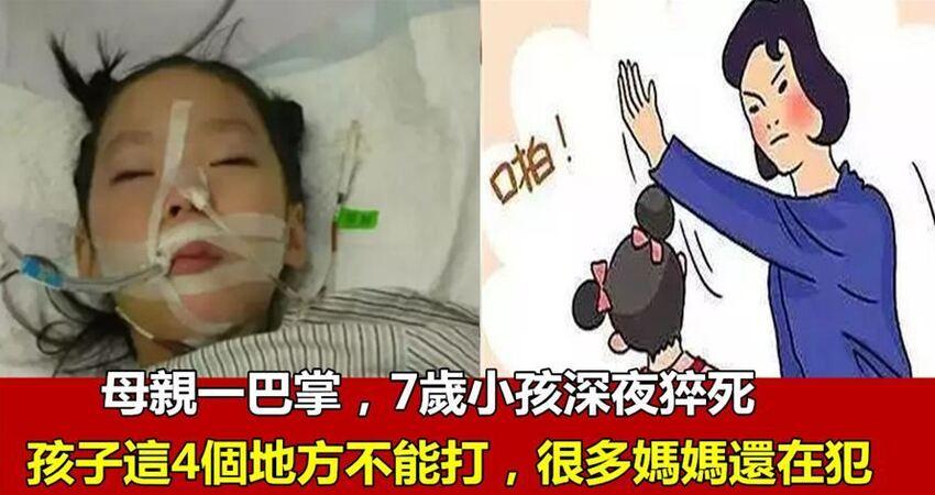 母親一巴掌,7歲小女孩,深夜猝死,孩子4個地方不能打,尤其是第二個地方,媽媽們常犯!