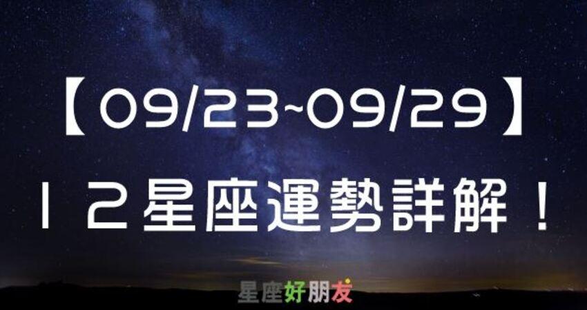 【2019-09/23~09/29】12星座的本週運勢「愛情運」都很不錯,要好好把握這「愛情週」!