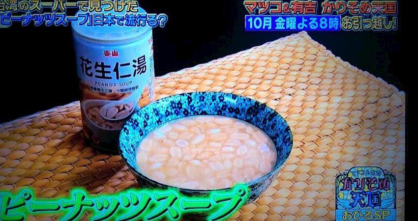 影/台灣花生湯紅上日本節目!網友加料:這樣吃最美味