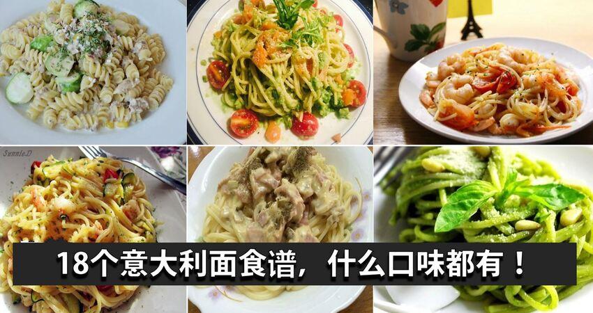 18個意大利麵食譜,什麼口味都有,天天吃都不會厭哦!愛吃義大利一定要收藏起來啦!