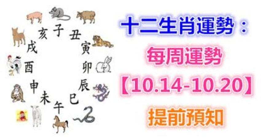 十二生肖運勢:每周運勢【10.14-10.20】提前預知!