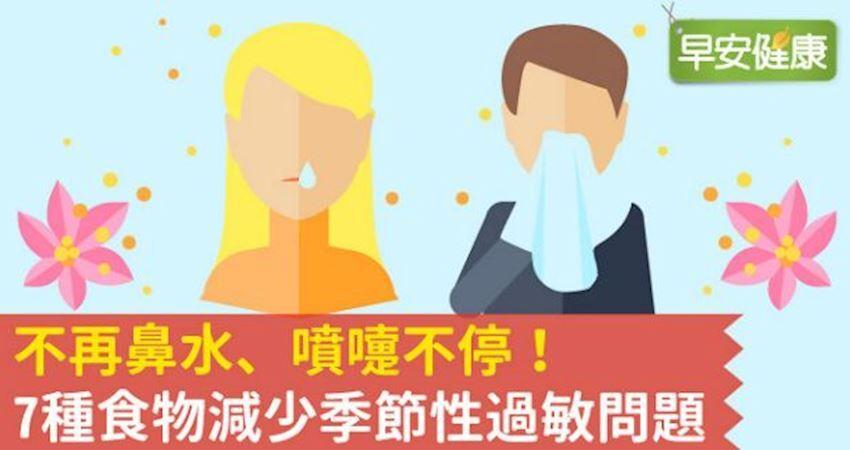 鼻水流不停、噴嚏不止?7種食物減少季節性鼻過敏問題