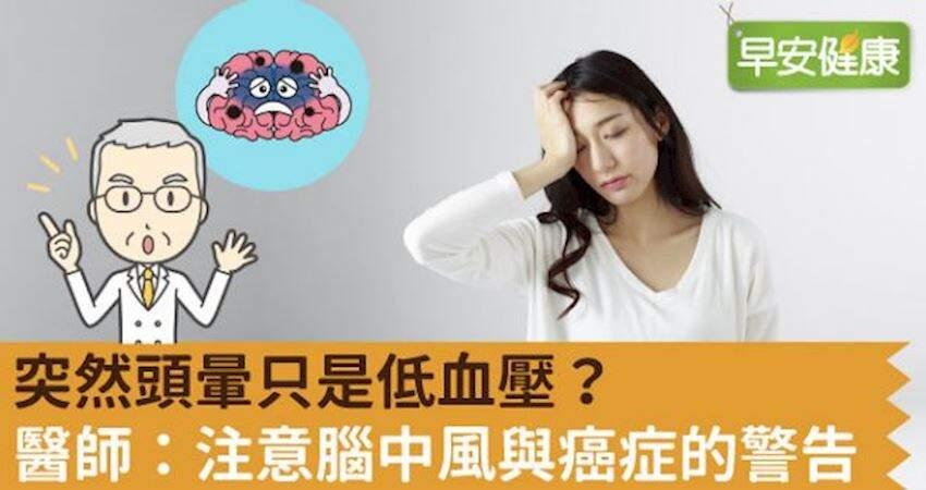 突然覺得頭昏,不一定是低血壓!小心這兩種嚴重疾病