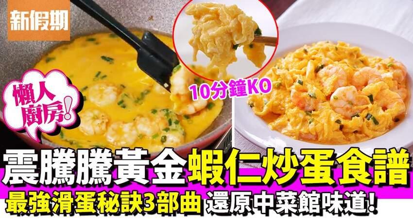 蝦仁炒蛋食譜震騰騰滑蛋成功秘訣在於3步!成品還原中菜館味道蛋滑蝦爽配飯一流|