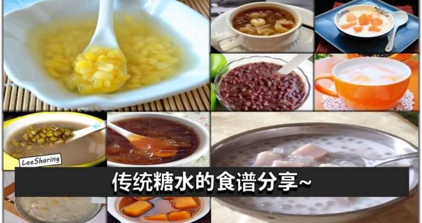 十種傳統糖水的做法,超簡單~自己煲糖水,更香更健康!快get起來吧!