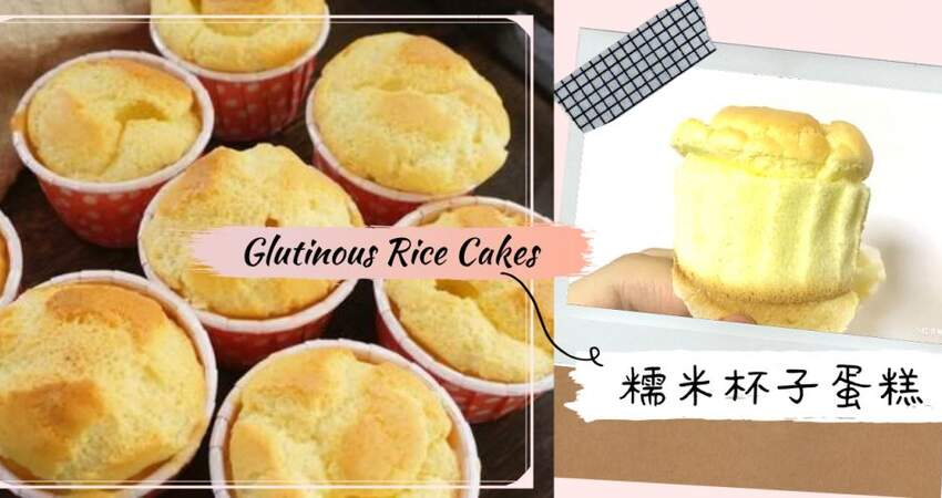 【糯米杯子蛋糕】|家裡沒有低筋麵粉?糯米粉也可以做出蛋糕哦!