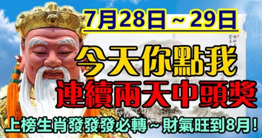 7月28日~29日連續兩天中頭獎,上榜生肖發發發必轉~財氣旺到8月