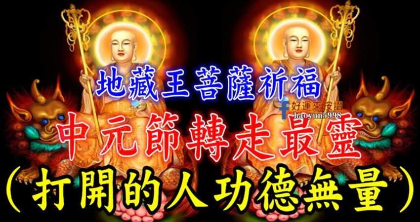 地藏王菩薩祈福,中元節轉走最靈,打開的人功德無量