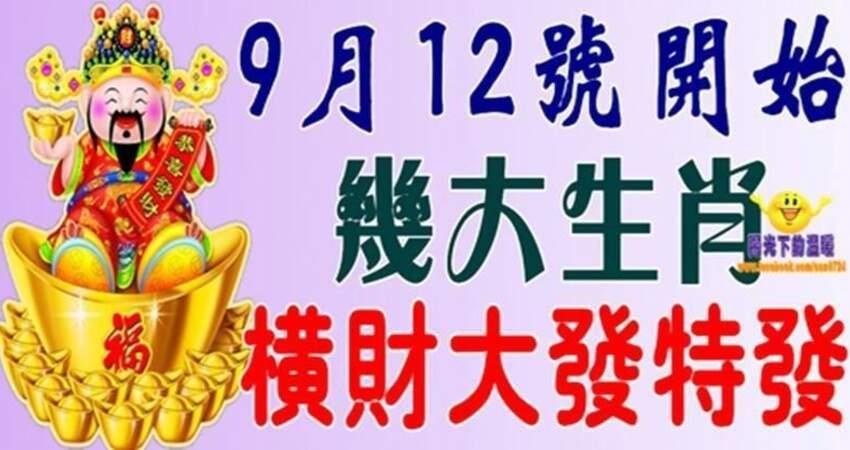 9月12號開始橫財大發特發的生肖