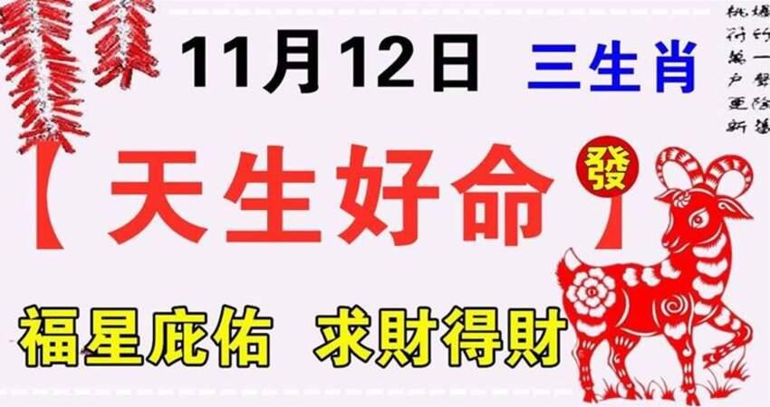 天生好命的生肖,11月12日福星庇佑,求財得財
