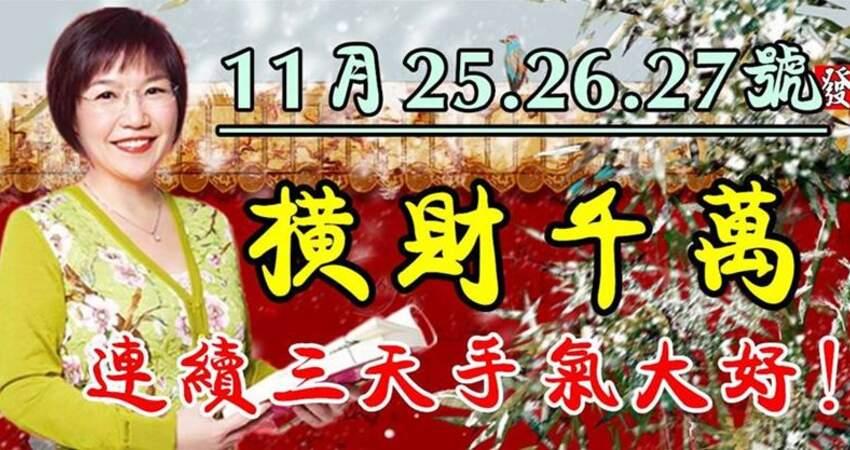 11月25.26.27號橫財大發,連續三天運勢大好的生肖