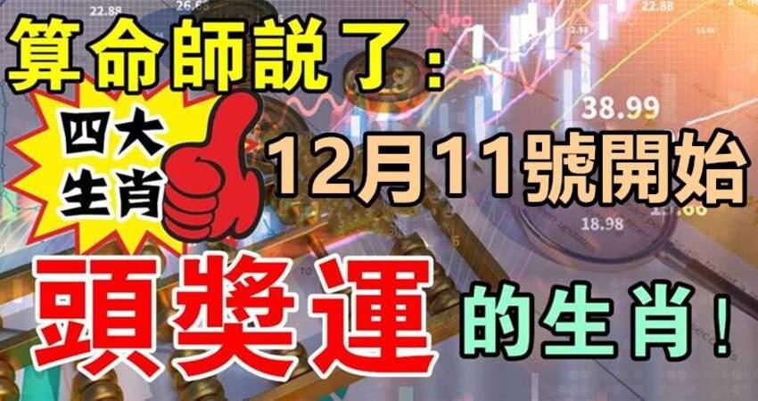 算命師說了:12月11號開始頭獎運的生肖