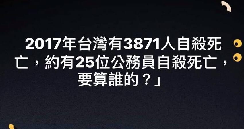 葉毓蘭 : 小英要不要為她執政以來所有自殺的國人負責?