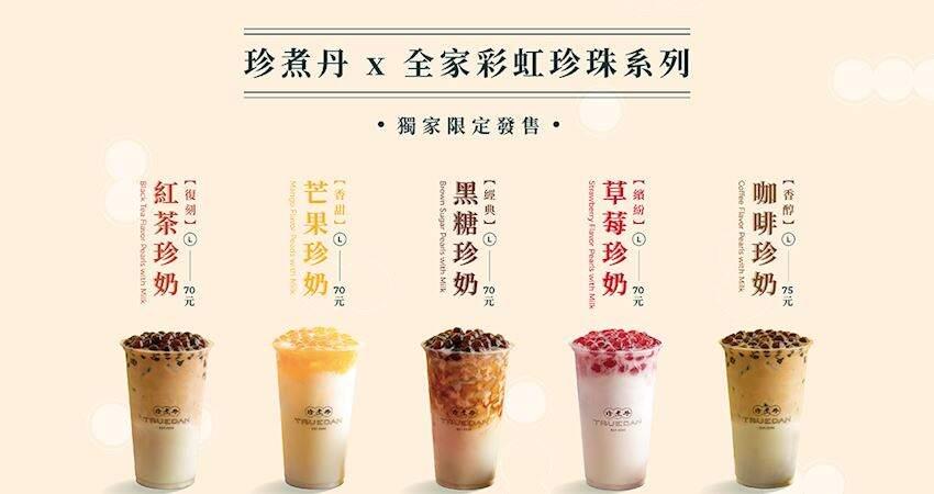 【台北】全家開賣珍煮丹! 夢幻系手搖「芒果珍奶」療癒登場 加碼粉嫩「草莓珍奶」酸甜必喝❤