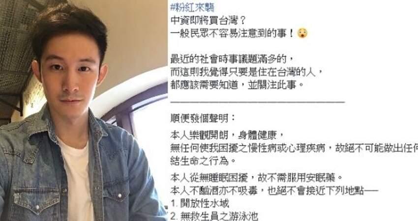 惹火他們了?波特王突PO「健康聲明」,只因指出台灣面臨危機,先打香港後買台灣?大同案中資!