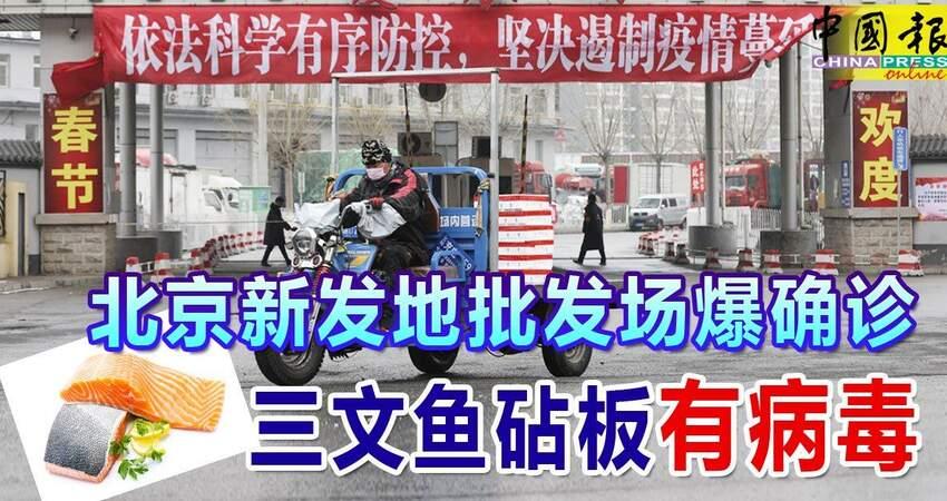 三文魚切割案板檢出冠病‧北京超市連夜下架三文魚