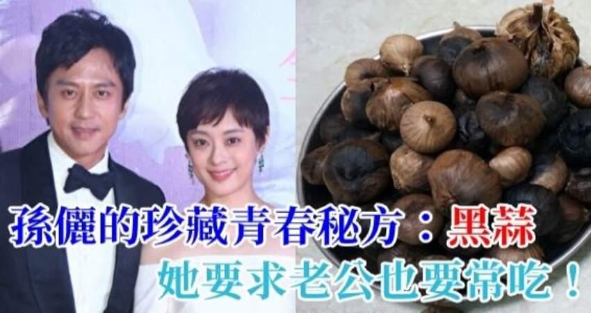 孫儷的珍藏青春秘方:「黑蒜」,她要求老公也要常吃!黑蒜的14大優點真的太厲害了!