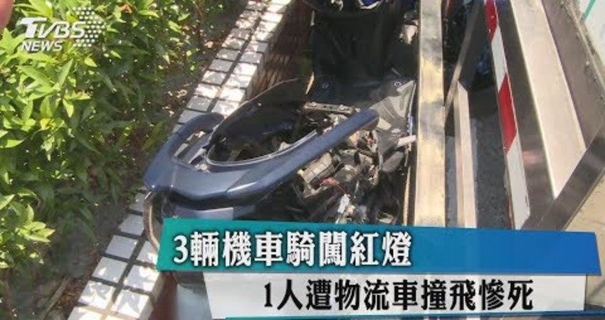 3輛機車騎闖紅燈 1人遭物流車撞飛慘死