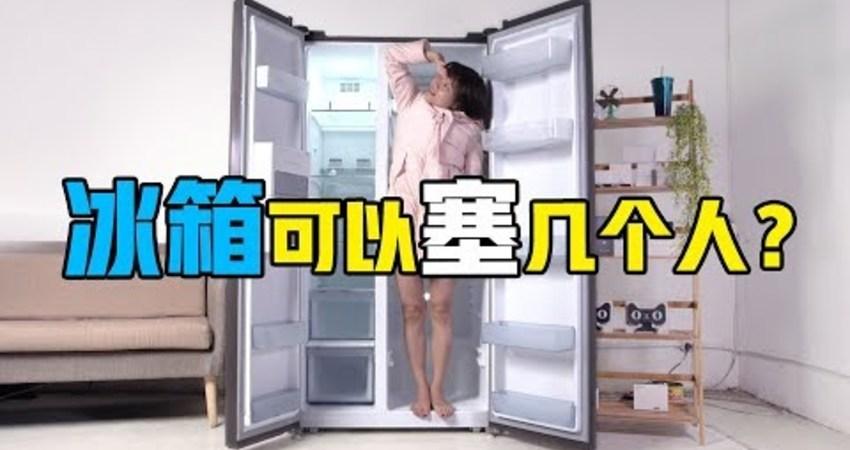 【无聊的开箱】能住人的冰箱?一房一厅的超大冰箱奇葩测评