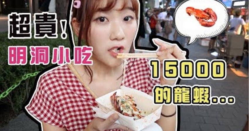 【韓國Vlog】最好吃的明洞小吃是...? 多半很難吃ft.劉力穎 愛莉莎莎Alisasa