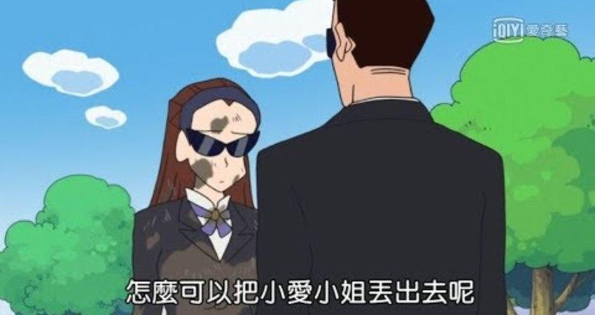 蠟筆小新-小愛的保鑣換人了 /經典動漫卡通