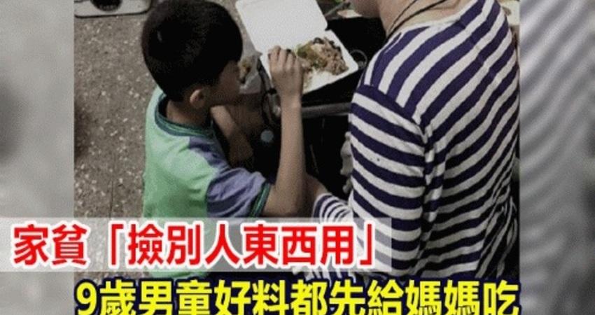 家貧「撿別人東西用」 9歲男童好料都先給媽媽吃