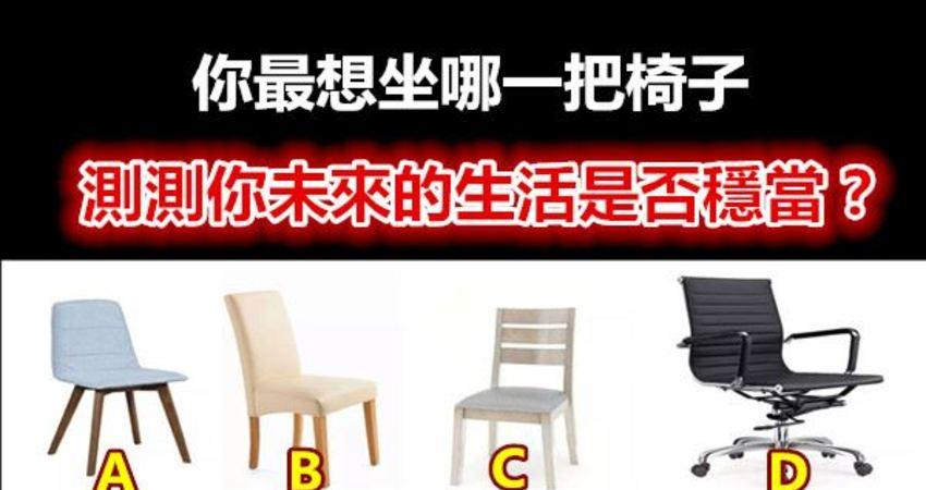 你最想坐哪一把椅子,測測你未來的生活是否穩當?