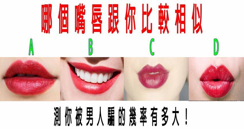 心理測試:哪個嘴唇跟你比較相似?測你被男人騙的幾率有多大!