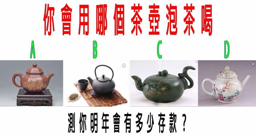 心理學:你會用哪個茶壺泡茶喝?測你明年會有多少存款?