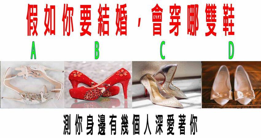 心理測試:假如你要結婚,會穿哪雙鞋?測你身邊有幾個人深愛著你