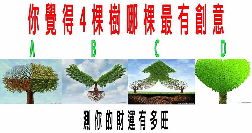 心理測試:你覺得4棵樹哪棵最有創意?測你的財運有多旺