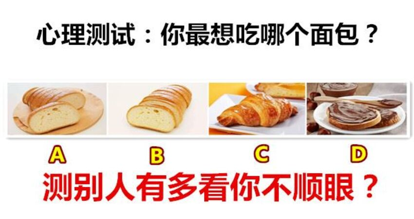 你最想吃哪個麵包?測別人有多看你不順眼?