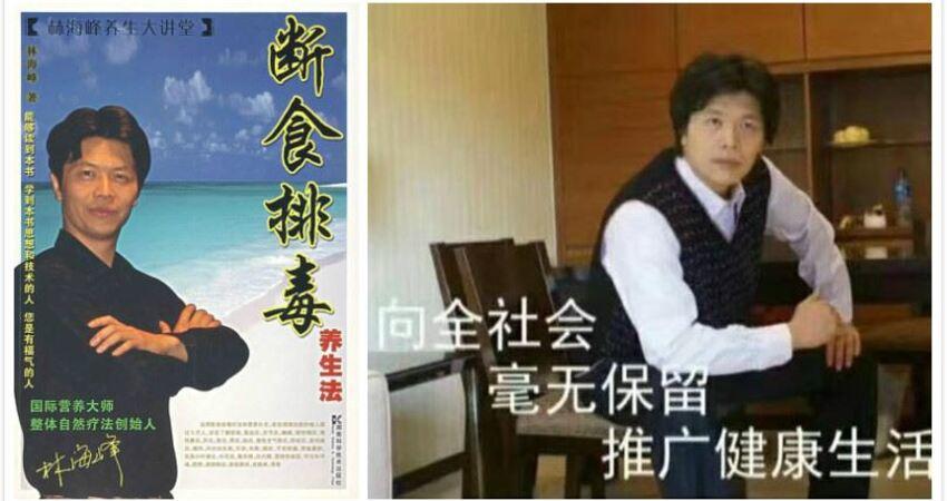 「自然療法大師」林海峰身亡,曾鼓吹斷食能排毒,卻死於食物中毒