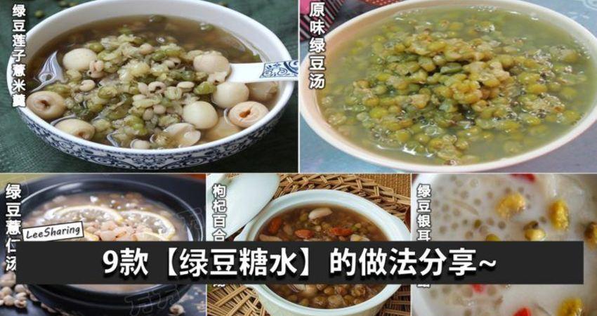快來學綠豆糖水的9種做法!綠豆擁有多種功效,消暑止渴清熱解毒都靠它啦!