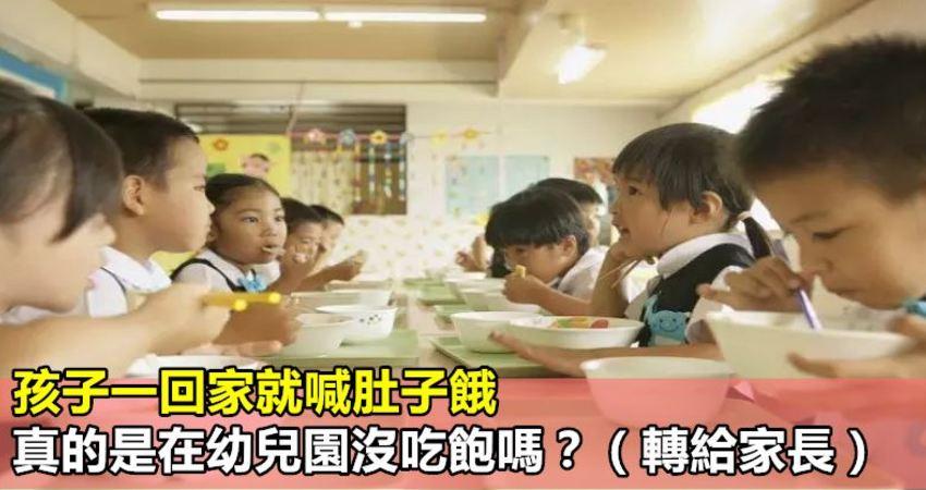 孩子一回家就喊肚子餓,真的是在幼兒園沒吃飽嗎?(轉給家長)