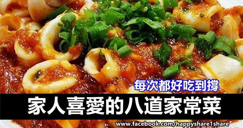 8道美味家常菜,倍受家人喜愛,每次都好吃到撐啊