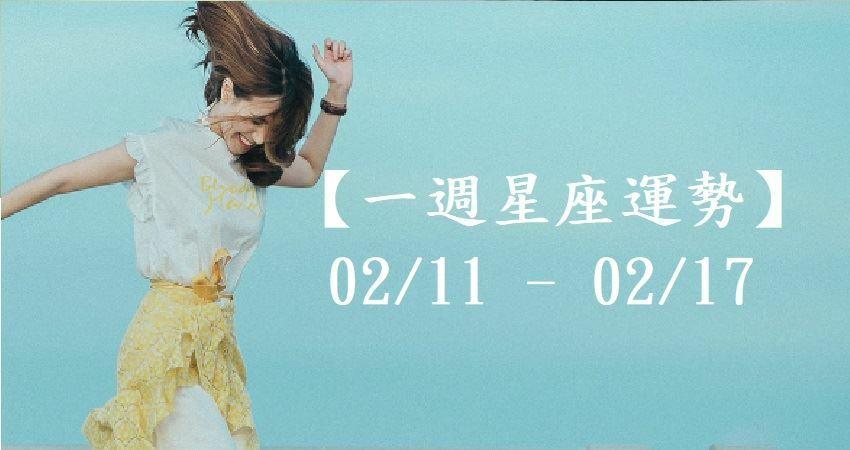 【一週星座運勢】02/11-02/17