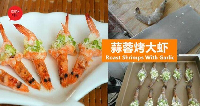 100%零失敗《蒜蓉烤蝦》最快最好吃的菜!
