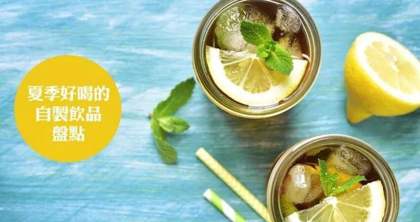 夏季好喝自製飲品盤點|馬住!沒空調的英國夏天你會需要它