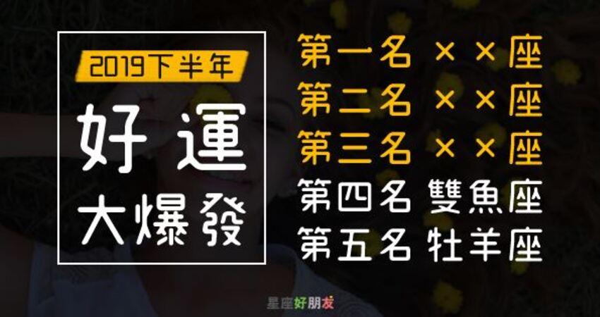 2019下半年|苦盡甘來,終於「好運大爆發」的星座TOP5!