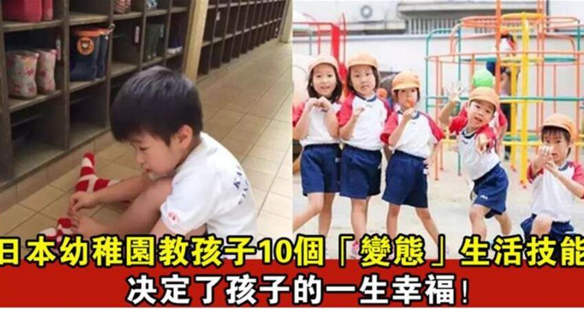 為什麼臺灣幼稚園不如日本幼稚園的教育優秀?原來我們之間差了10個技能,這決定了孩子的一生