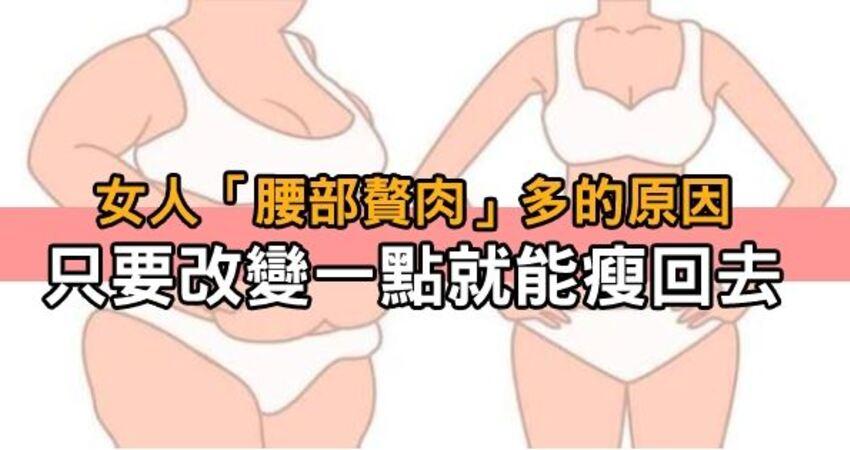 女人「腰部贅肉」,只要改變一點就能瘦回去!教你3招,瘦腰瘦腹,很快就苗條了!