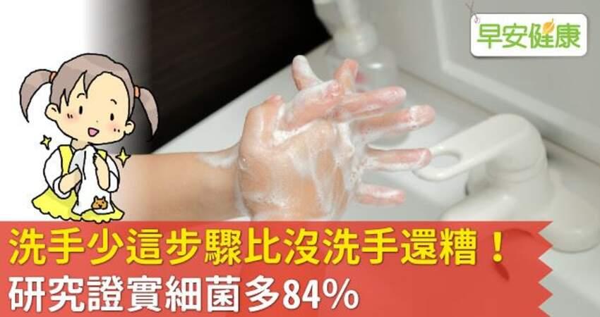 洗手少這步驟比沒洗手還糟!研究證實細菌多84%
