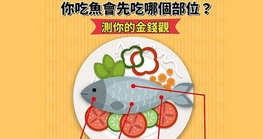 【心理測驗】超準!從吃魚的部位測你的金錢觀!