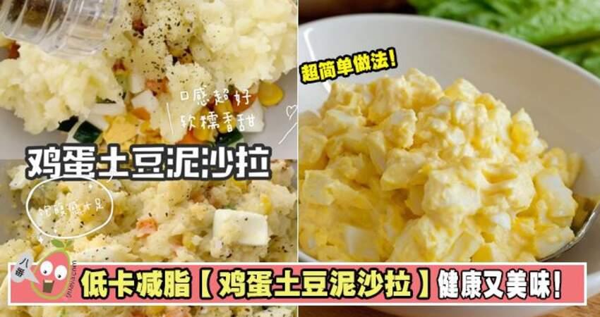 簡單又好吃~日式雞蛋土豆泥沙拉