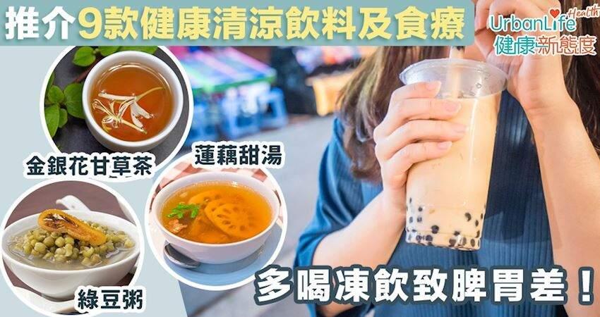 【夏天消暑湯水】多喝凍飲致脾胃差!推介9款健康清涼飲料及食療助消暑